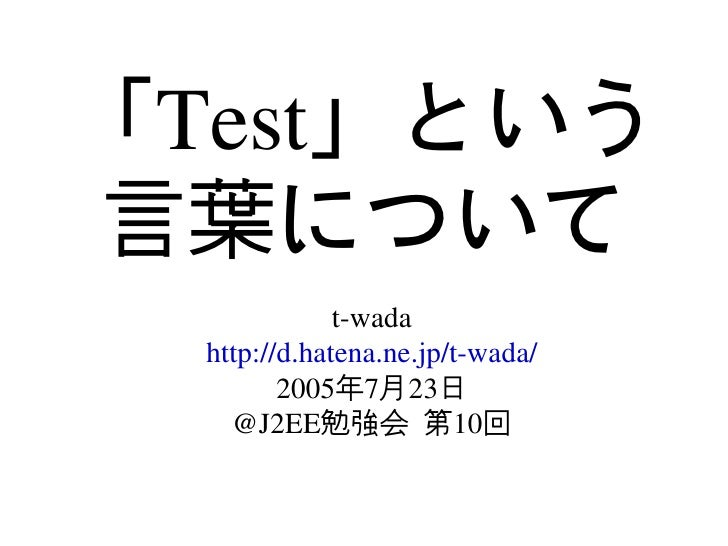 """the word """"Test"""" In Tdd"""