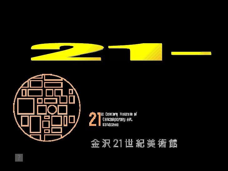 The 21st century museum kanazawa