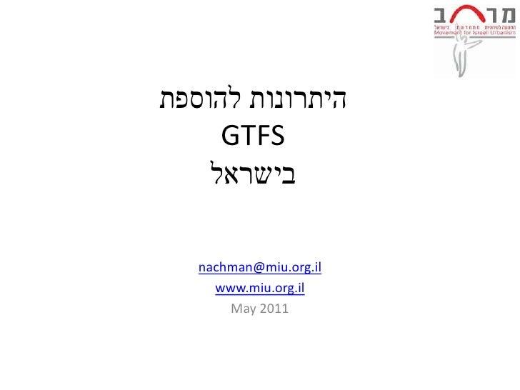 The Advantages of GTFS in Israel        nachman@miu.org.il          www.miu.org.il          December 2010