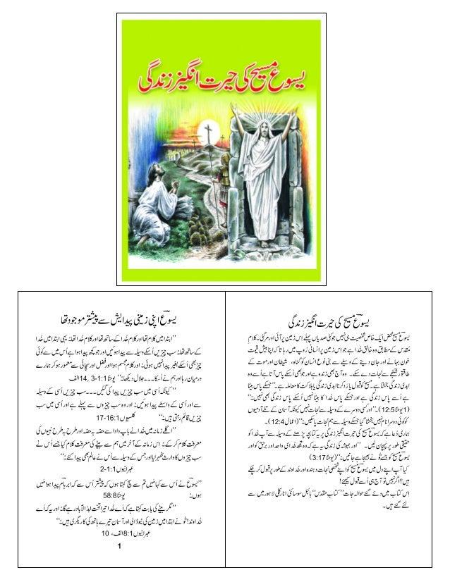 The amazing life of jesus christ urdu