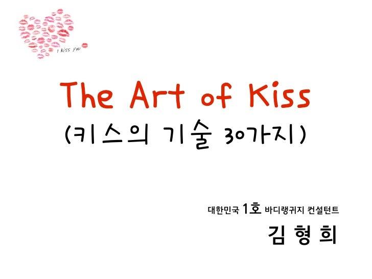 [바디랭귀지 강의 자료 4탄] 30가지 키스의 기술(The Art of Kisses)