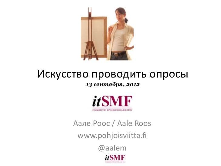 Искусство проводить опросы         13 сентября, 2012      Аале Роос / Aale Roos       www.pohjoisviitta.fi            @aalem
