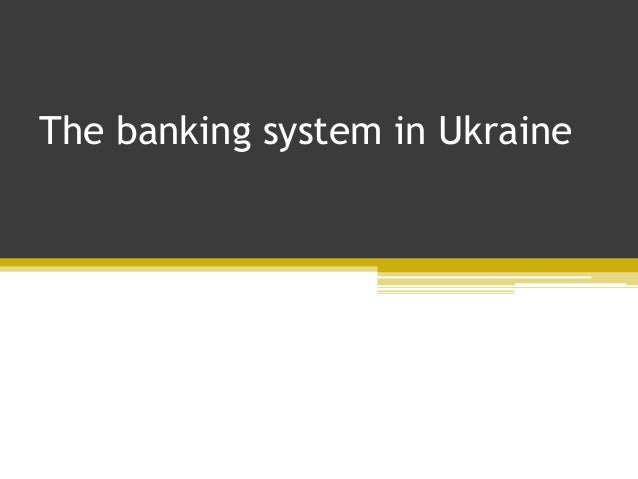 The banking system of Ukraine
