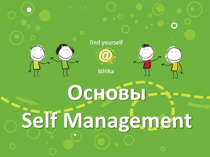 ОсновыSelf Management