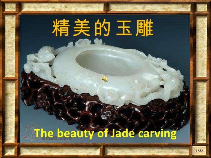 美玉(The beauty of jade carving)