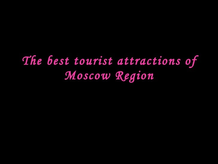 The best tourist attractions of Moscow Region
