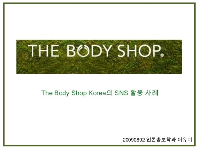 The Body Shop Korea의 SNS 활용 사례                    20090892 언론홍보학과 이유미