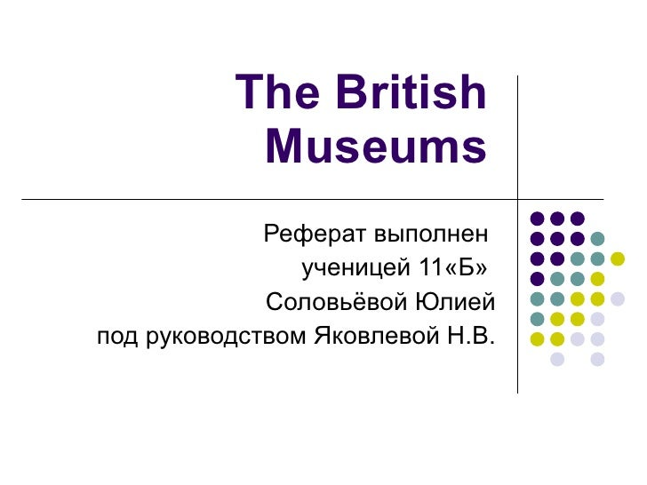 The British Museums