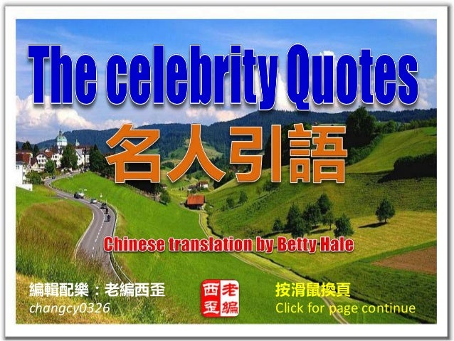The celebrity quotes (名人引語)