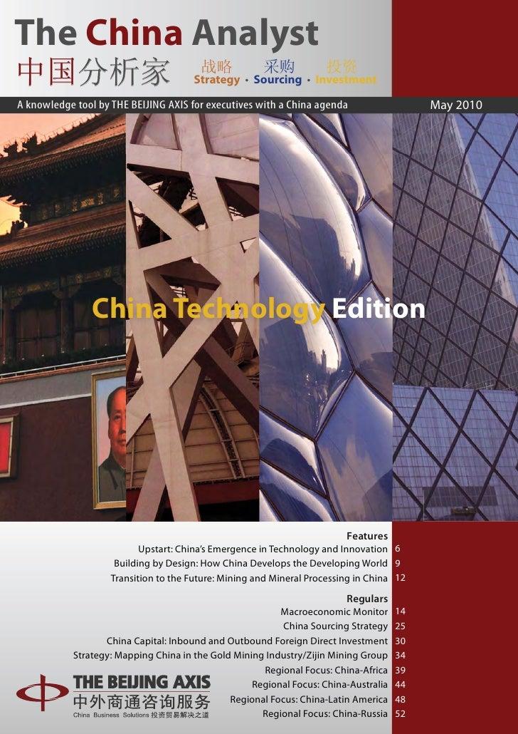 The China Analyst中国分析家中国分析家                                   战略            采购             投资                             ...