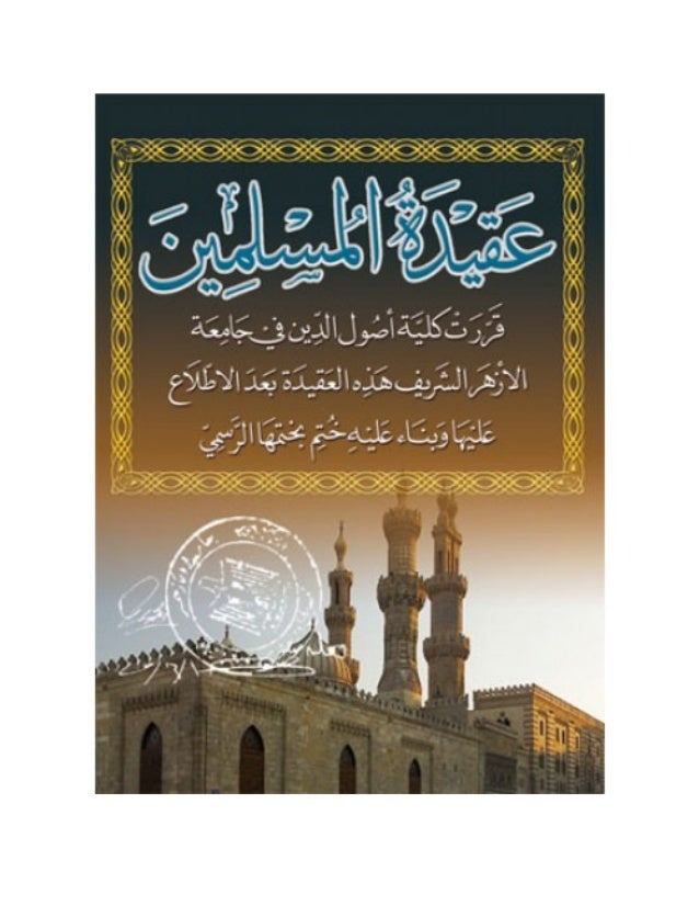 The Creed of Muslims pdf