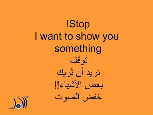 Stop! I want to show you something توقف نيريكُر أن نيريد !!اليشياء بعض الصوت خفض