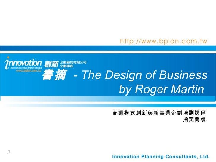 The Design of Business 書摘