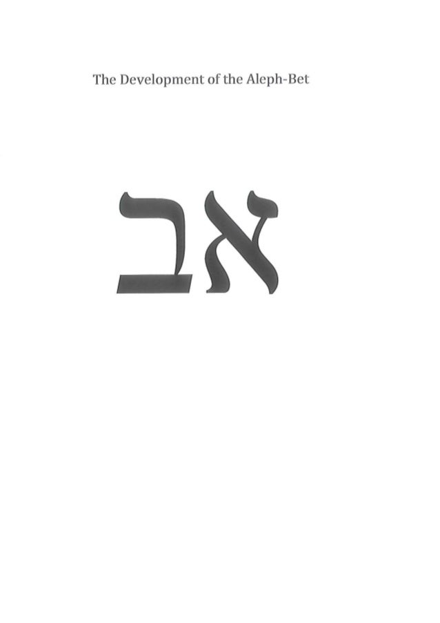 The development of the aleph bet