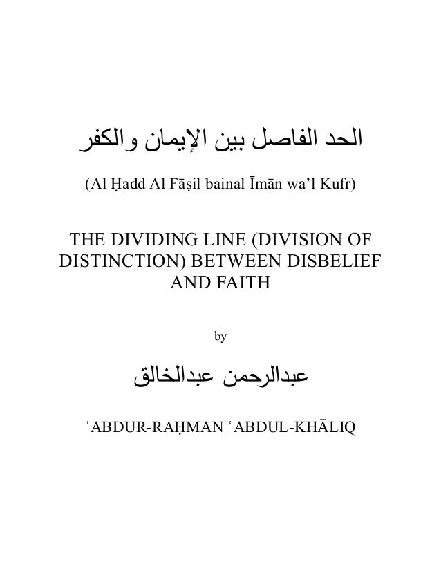 اﻟﺤﺪ اﻟﻔﺎﺻﻞ ﺑﯿﻦ اﻹﯾﻤﺎن واﻟﻜﻔﺮ (Al Ḥadd Al Fāṣil bainal Īmān wa'l Kufr)  THE DIVIDING LINE (DIVISION OF DISTINCTION) BETW...
