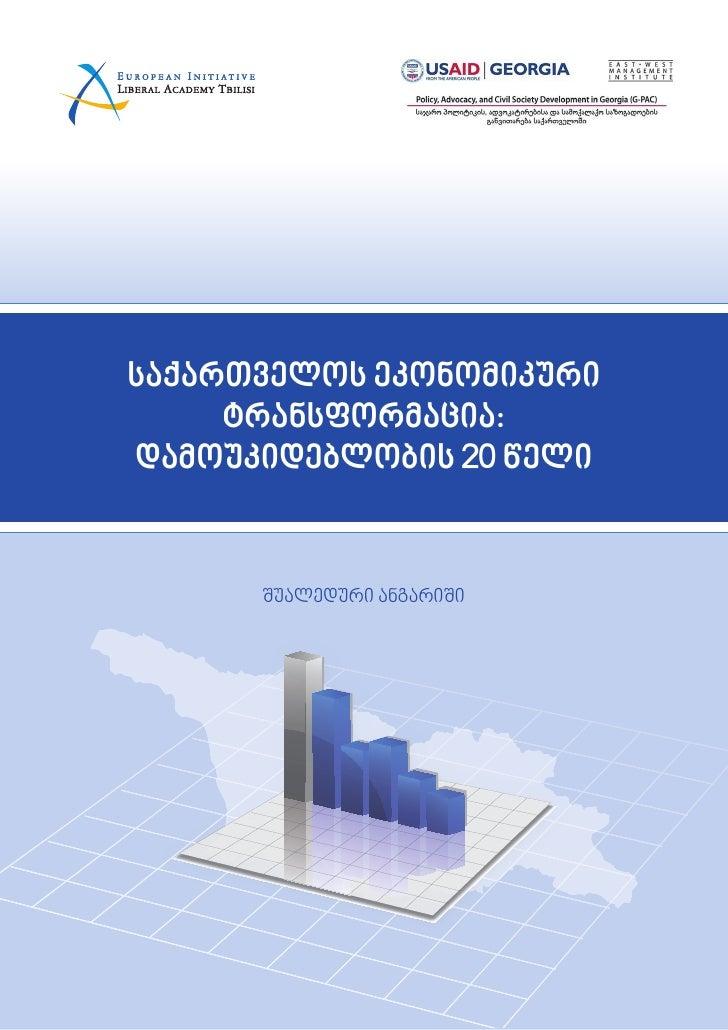 საქართველოს ეკონომიკური     ტრანსფორმაცია:დამოუკიდებლობის 20 წელი      შუალედური ანგარიში