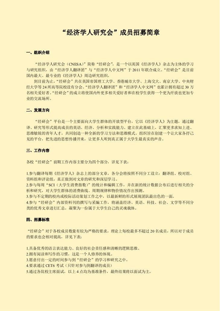 《经济学人》(The economist)双语版中文版 2011 11-5