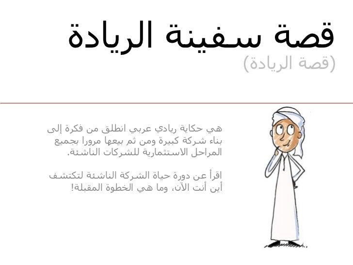 The Entrepreneur Ship Story  (Arabic version)