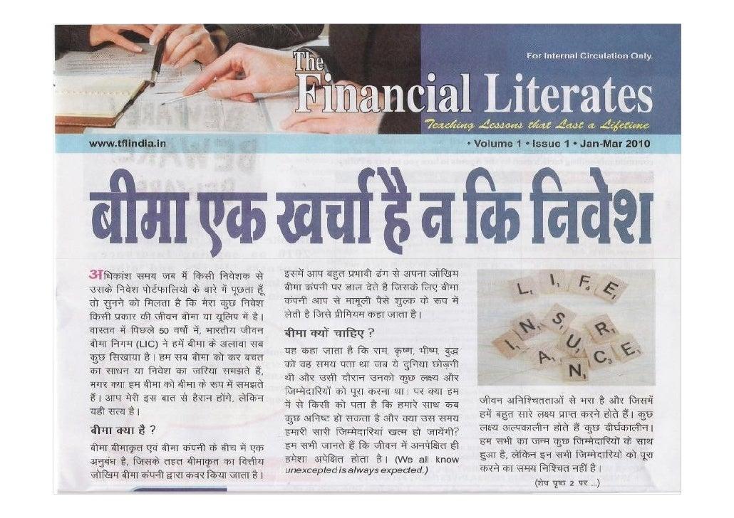 The Financial Literates Journal(Jan 2010)