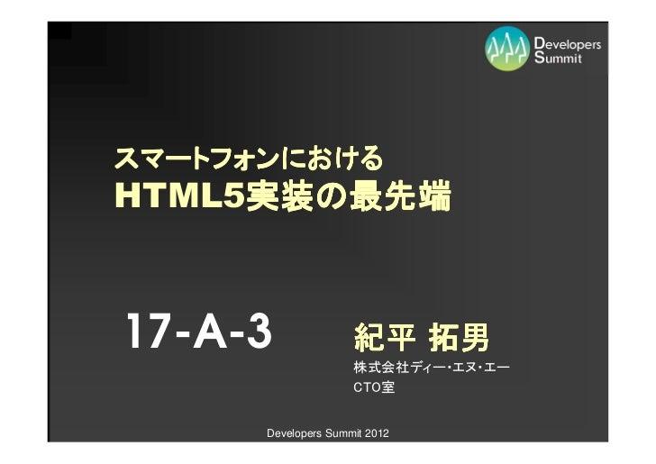 スマートフォンにおける     実装の最先端HTML5実装の最先端17-A-3               紀平 拓男                     株式会社ディー・エヌ・エー                     CTO室    ...