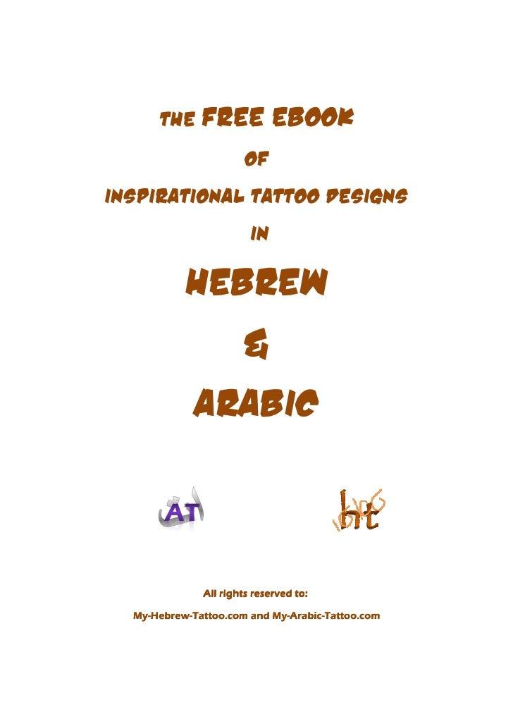 Hebrew & Arabic Tattoo Design E Book