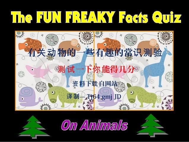 The fun quiz on animals(有趣的测验)