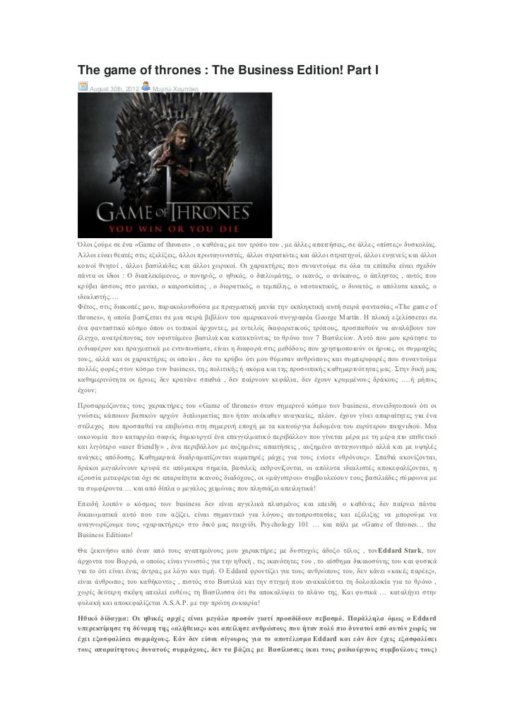 The game of thrones : The Business Edition! Part I   August 30th, 2012    Μυρτώ ΧαμπάκηΌλοι ζούμε σε ένα «Game of thrones»...