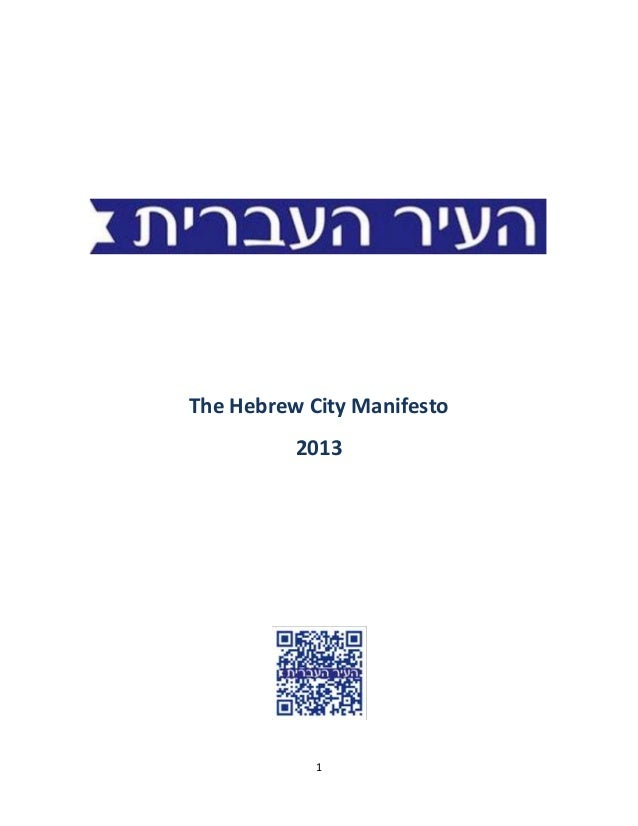 The Hebrew City Manifesto 2013  1