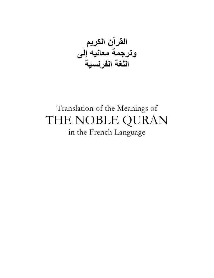 The holy quran_french