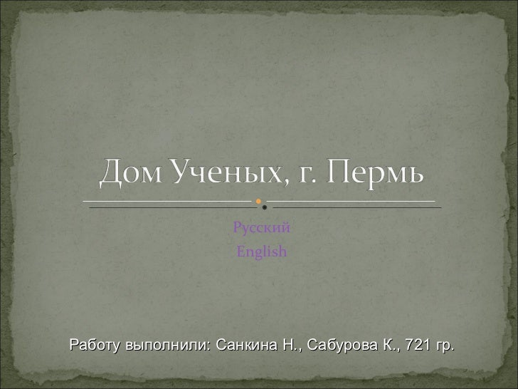 Русский English Работу выполнили: Санкина Н., Сабурова К., 721 гр.
