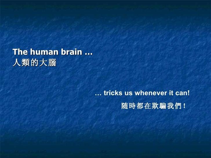 The human brain … 人類的大腦                       … tricks us whenever it can!                            随時都在欺騙我們!