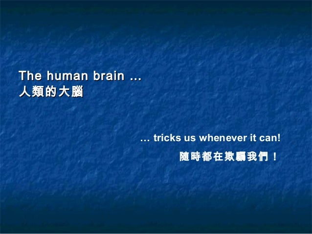 The human brain_tricks_us_whenever_it_can