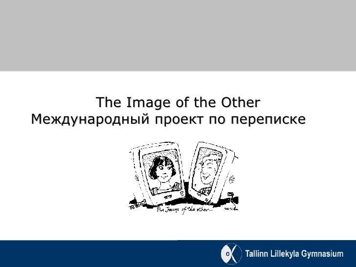 The Image of the Other Международный проект   по переписке