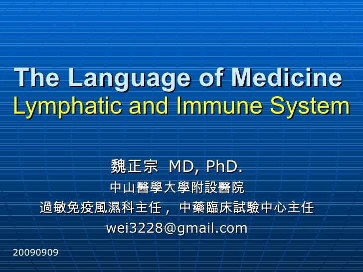 The Language Of Medicine 醫學英文 2008