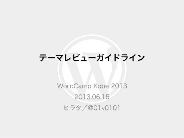 テーマレビューガイドラインWordCamp Kobe 20132013.06.15ヒラタ/@01v0101