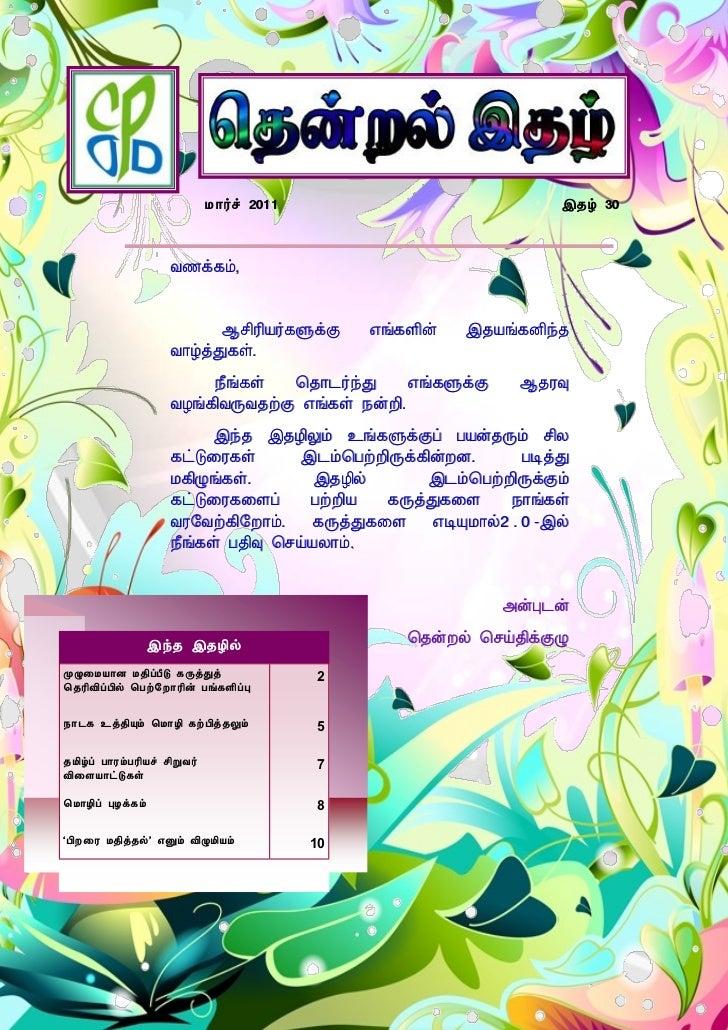 பார்ச் 2011                                   இதழ் 30                          வணககந,                          வணககந,...