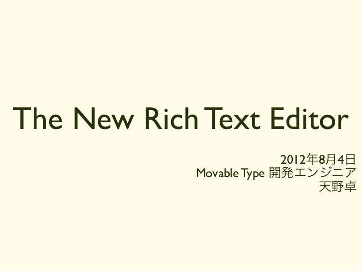 The New Rich Text Editor                           2012年8月4日             Movable Type 開発エンジニア                             ...