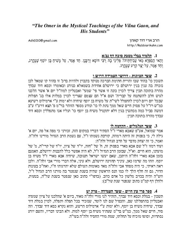 """""""The Omer in the Mystical Teachings of the Vilna Gaon, and                        """"His StudentsAdk1010@gmail.com..."""