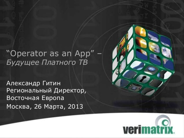 """Operator as an App"" - The Smart Pay-TV Future in Russia/CIS (in Russian)"