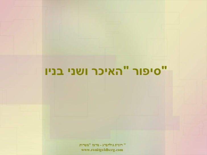 """סיפור  """" האיכר ושני בניו """" רונית גולדברג  -  מרכז  """" מטרות """"  www.ronitgoldberg.com"""