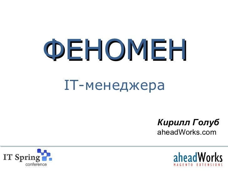 ФЕНОМЕН IT-менеджера            Кирилл Голуб            aheadWorks.com