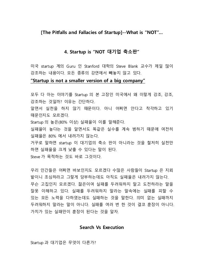 """[The Pitfalls and Fallacies of Startup]--What is """"NOT""""… 4. Startup is """"NOT 대기업 축소판"""" 미국 startup 계의 Guru 인 Stanford 대학의 Stev..."""