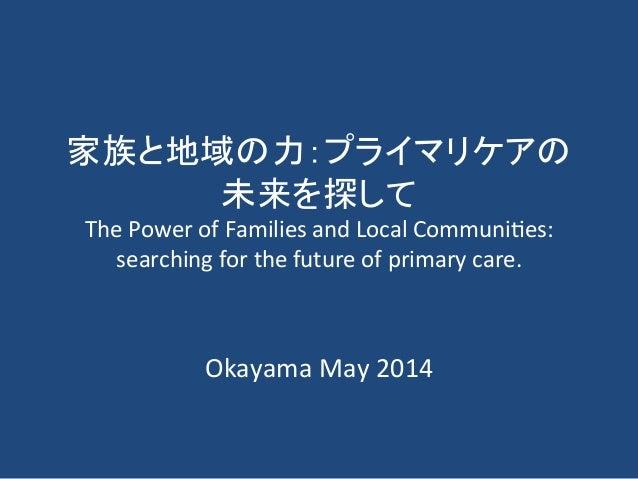 (日本語訳)The power of families and local communities