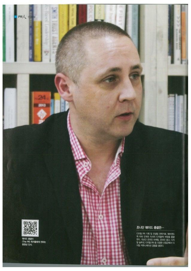 THE PR_웨버샌드윅 아태지역 디지털헤드_존웨이드 인터뷰(201301)