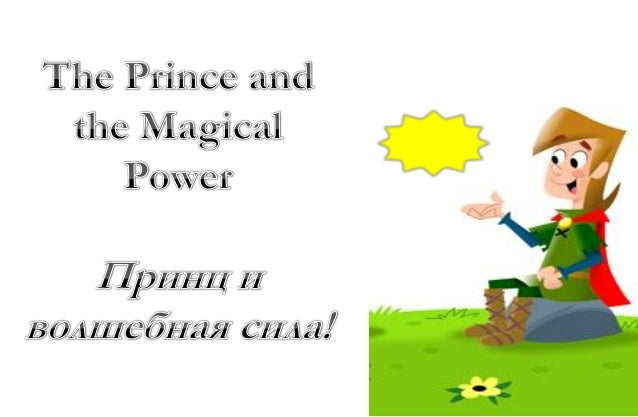 принц и волшебная сила - The prince and the magical power