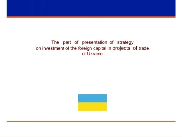 The part of presentation of strategy on investment of the foreign capital in projects of trade of Ukraine