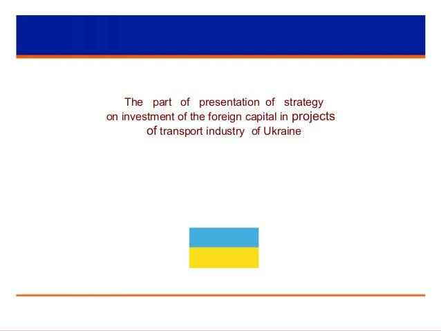The part of presentation of strategy on investment of the foreign capital in projects of transport industry of Ukraine