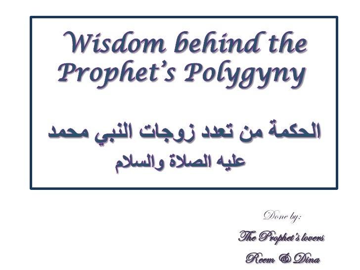 Wisdom behind the Prophet's Polygyny