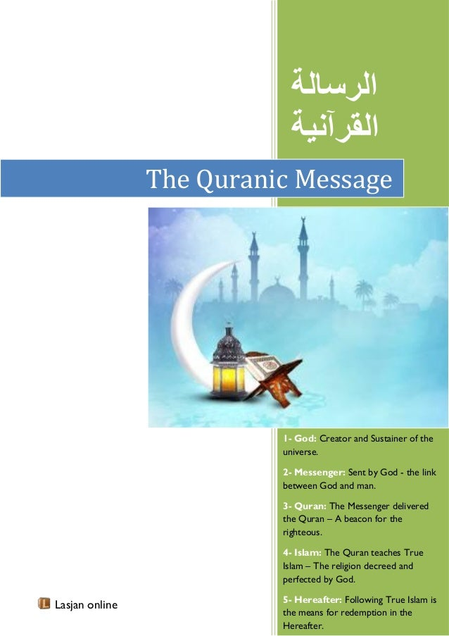 ‫الرسالة‬ ‫القرآنية‬ The Quranic Message 1- God: Creator and Sustainer of the universe. 2- Messenger: Sent by God - the li...