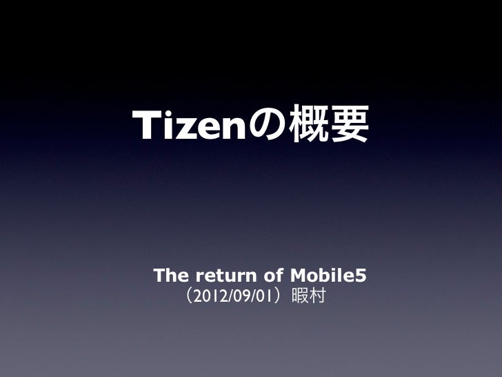 Tizenの概要The return of Mobile5  (2012/09/01)暇村